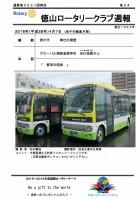 徳山ロータリークラブ 通算第3231回:表紙