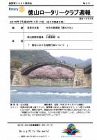 徳山ロータリークラブ 通算第3232回:表紙
