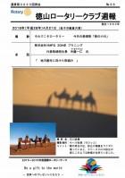 徳山ロータリークラブ 通算第3233回:表紙
