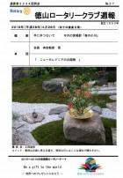 徳山ロータリークラブ 通算第3234回:表紙