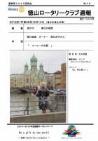 徳山ロータリークラブ 通算第3235回:表紙