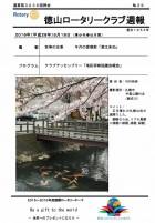 徳山ロータリークラブ 通算第3236回:表紙