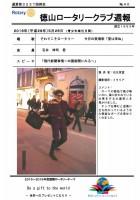徳山ロータリークラブ 通算第3237回:表紙
