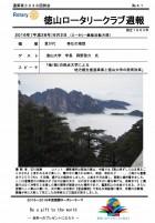 徳山ロータリークラブ 通算第3238回:表紙