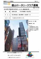 徳山ロータリークラブ 通算第3239回:表紙