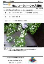 徳山ロータリークラブ 通算第3240回:表紙