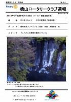 徳山ロータリークラブ 通算第3241回:表紙